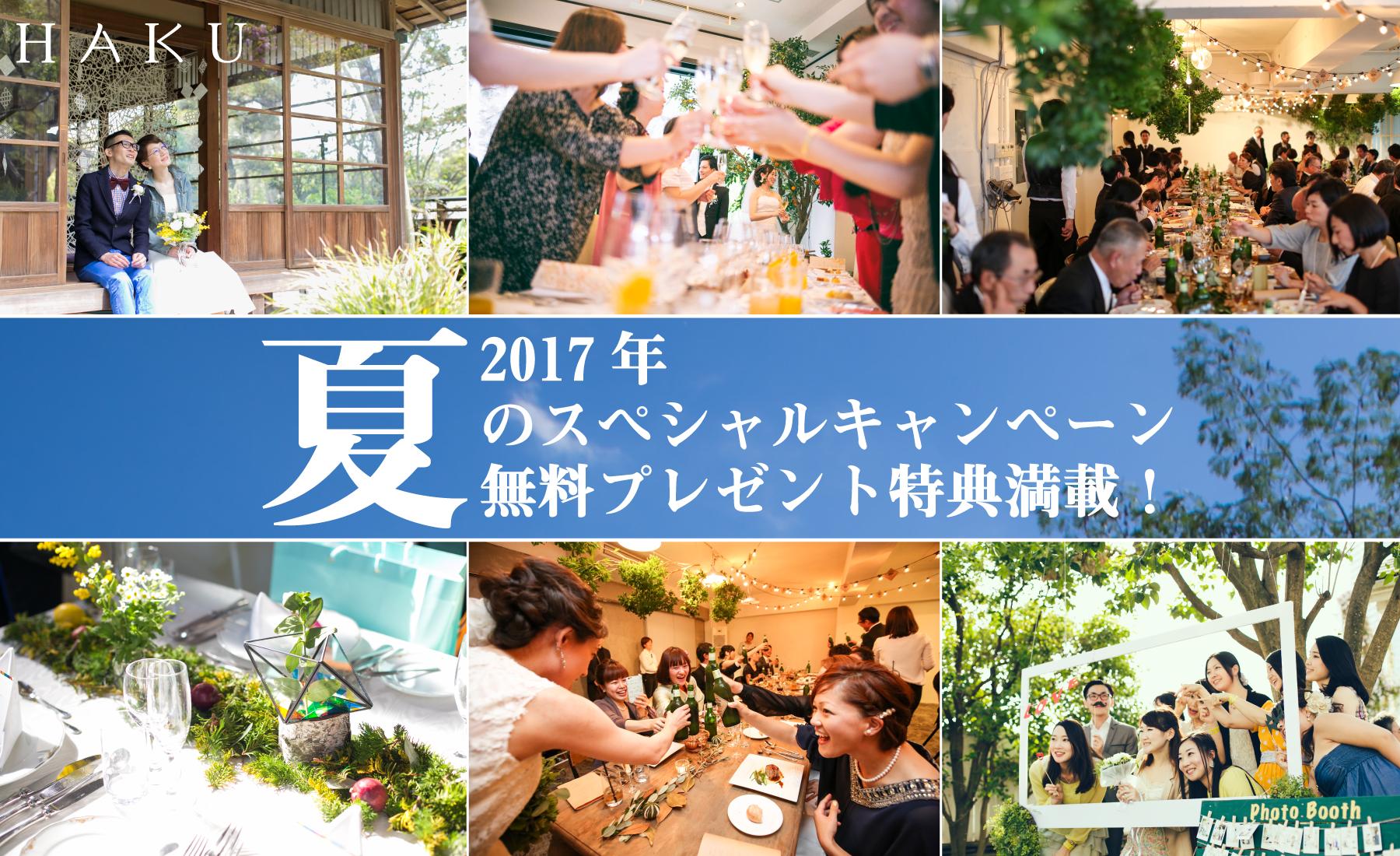 2017年夏のスペシャルキャンペーン!!メモリアルムービーやドレスが無料に!!