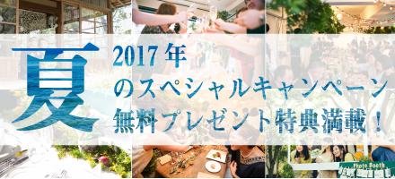 2017年夏のキャンペーン
