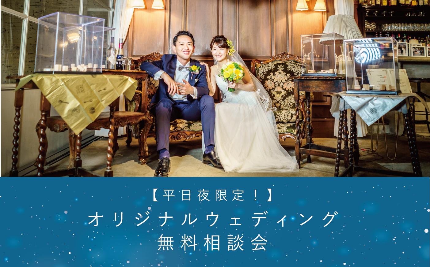 <平日夜限定!>オリジナルウェディング無料相談会
