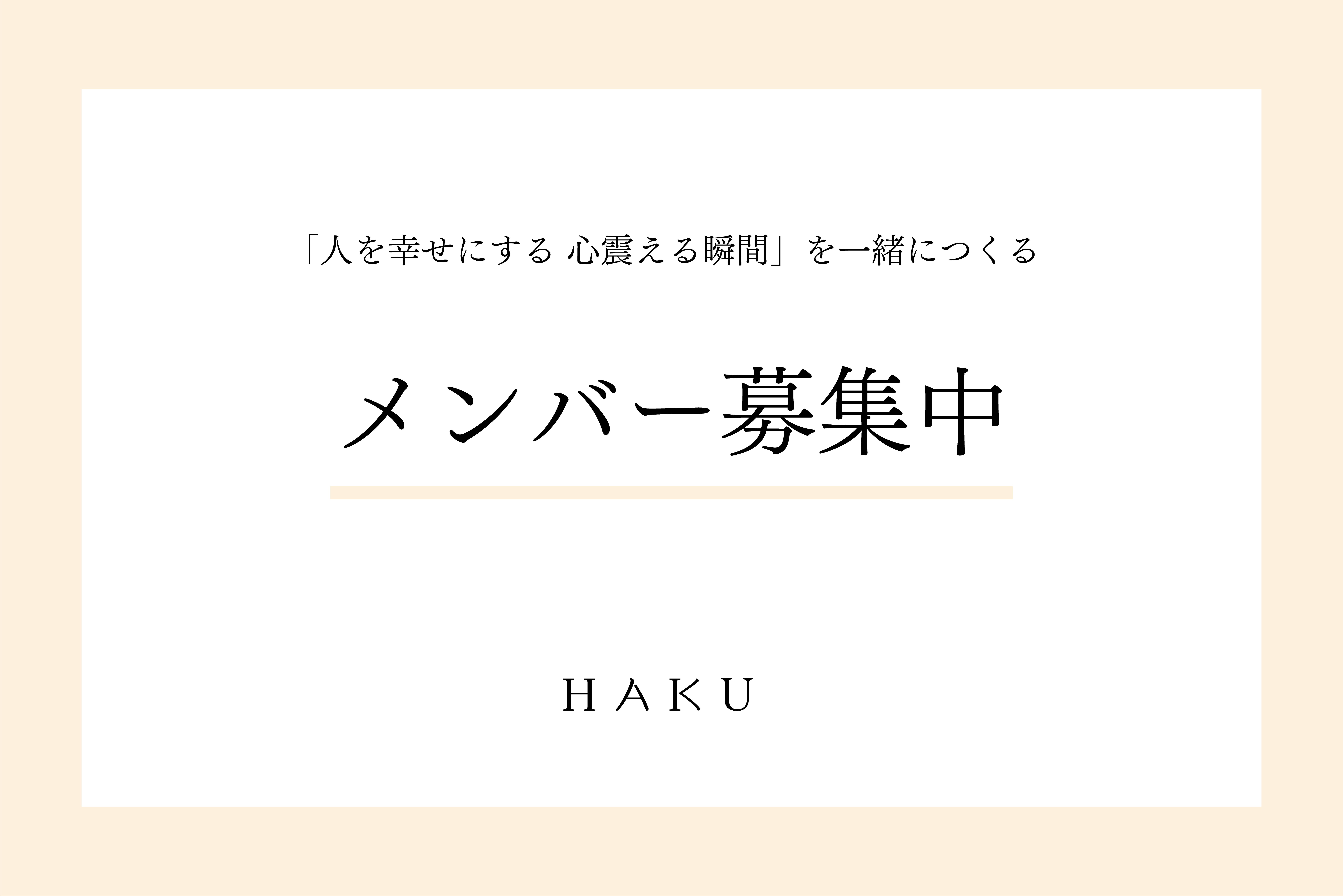 プロデューサー&デザイナー募集中!