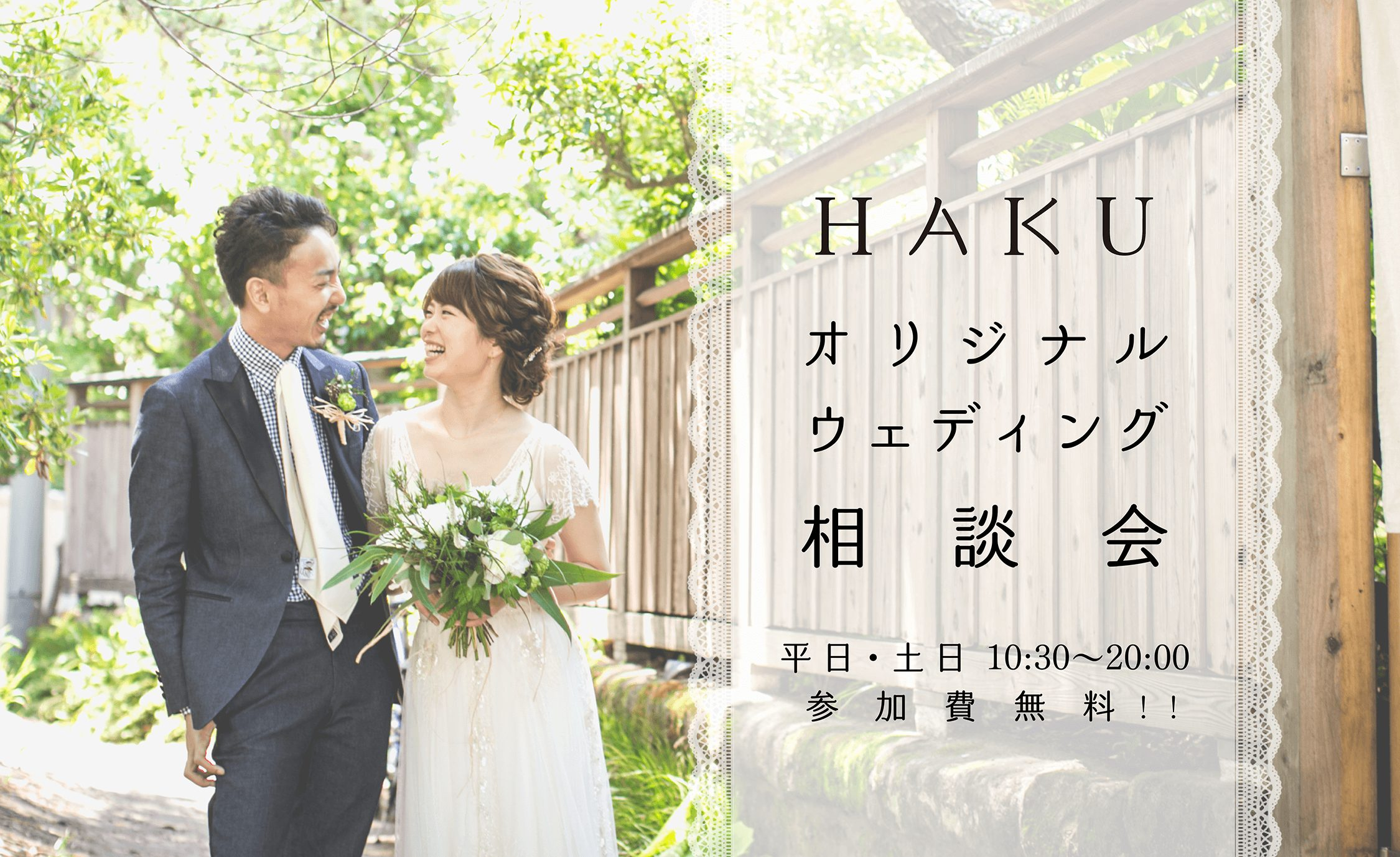 HAKUオリジナルウェディング相談会