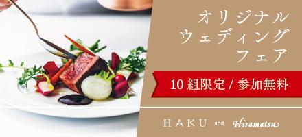 HAKU×ひらまつ 10組限定のオリジナルウェディングフェア